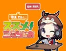 恵王エルのススメ!三冠らじお 2019.12.13放送分