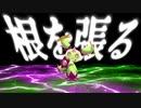 【ポケモン剣盾】マラカッチガチンコランク #2【ねをはるマラカッチ】
