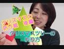 早川亜希動画#680≪折り紙で作るクリスマス小物後編、難関が待ち受ける!≫