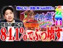 ワロスが乙女2をぶっ壊した結果【SEVEN'S TV #278】