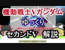 【機動戦士Vガンダム】セカンドV 解説【ゆっくり解説】part17