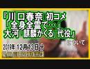 『川口春奈 大河「麒麟がくる」代役起用で初コメ「全身全霊で…」』についてetc【日記的動画(2019年12月13日分)】[ 257/365 ]