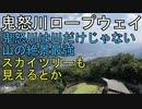予算2万円! 鬼怒川温泉に行ってみた。③:海派だけど山もいいぞ。鬼怒川ロープウェイでおさるの山へ。【蒼い世界の歩き方】