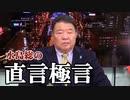 【直言極言】日本共産党は何故、反中国路線に転じたのか?【桜R1/12/13]