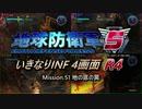 【地球防衛軍5】いきなりINF4画面R4 M51【ゆっくり実況】