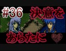 【強くてニューゲーム】聖戦の系譜 part36