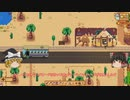 【Stardew Valley】 マオののんびり農場日誌 【ゆっくり実況】その128