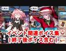 【完全版】Fate/Grand Order アストルフォ〔セイバー〕&ナイチンゲール〔サンタ〕 イベントページボイス集
