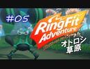【実況】ゲームするだけでフィットネス!?#05【リングフィットアドベンチャー】