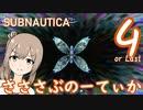 【Subnautica】さささぶのーてぃか4