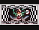 【第98.5回】奥行きのあるラジオ~2019年夏アニメ・2クール完結編『鬼滅の刃』~ 【感想】