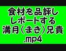 食材を品評しレポートする満月(まき)兄貴.mp4