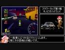マリオカート64 150cc All Cups (No Skips) RTA 43分10秒15 Part 1/2