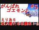 【がんばれゴエモン2】実況プレイ えりあ5【スーファミ】