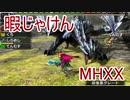 【実況】暇じゃけん2人で狩りに行くその20 天を貫く凶星【MHXX】