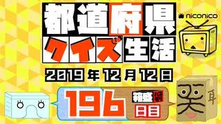 【箱盛】都道府県クイズ生活(196日目)2019年12月12日