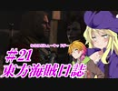 【自由な姫の海賊生活】東方海賊日誌:21日目【ゆっくり実況プレイ】