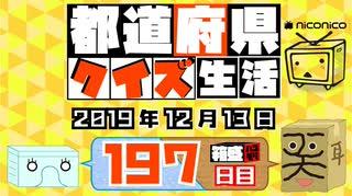 【箱盛】都道府県クイズ生活(197日目)2019年12月13日