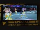 【39人ライブ】Xperia1でThank you!【ミリシタMV】