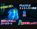 □■FRAGILE~さよなら月の廃墟~を実況プレイ part19【姉弟実況】