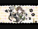 【歌ってみた】 嗚呼、素晴らしきニャン生 【猫花&びすこ】