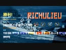 突撃特攻Richelieu 5kill【wows】World Of Warships
