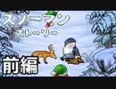 春から逃げる雪だるまの物語 【前編】【スノーマンストーリー】