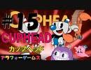 鬼畜難度!アクションゲーム CUPHEAD(カップヘッド) Part15 ソロ初見プレイ動画(日本語版)byアラフォーゲームス