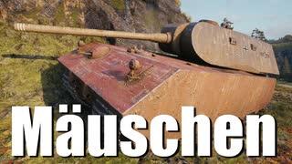【WoT:Mäuschen】ゆっくり実況でおくる戦車戦Part651 byアラモンド