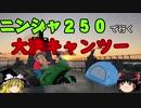 【ニンジャ250R】大洗ツーリング・はじめての高速前編【ゆっくり車載】