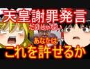 ゆっくり雑談 107回目(2019/11/1)