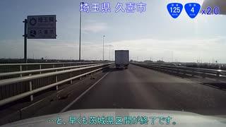【車載動画】国道4号part29+V