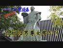 「九州は男尊女卑か?」第1部  第85回ゴー宣道場1/2