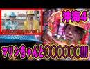 舞闘会【#010】スーパー海物語IN沖縄4でバトル!!!前回の罰ゲームもあるよ!!