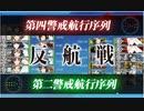 【艦これ】19秋イベ E5-2 ダバオ沖哨戒線(甲)~第二ゲージ破壊~【進撃!第二次作戦「南方作戦」】