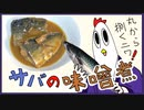 【NWTR料理研究所】サバの味噌煮
