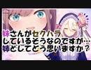 【悲報】鈴原るるのセクハラ、姉にチクられる