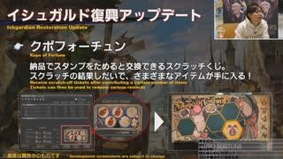 FF14 第56回プロデューサーレターLIVE 2/4