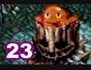 【初見実況】#23 天地創造をのんびり実況プレイ!【SFC】