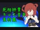 死相姉貴キャス音声素材集【配布あり】