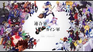 【MUGEN】希望&絶望連合軍VS強化カイン軍【PARTFinal】
