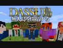 【Minecraft】Dassu島 超過酷な無人島生活 Part2