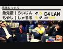【兄弟についてトーク】象先輩・らいじん・YutoriMoyashi・しゃるる【C4 LAN 2019】