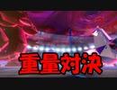 【ポケモン剣盾】受けループの急所はセキタンザンが守ってくれる【ランクバトル】