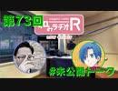 和みラヂオR 第73回 未公開トーク(放送後)