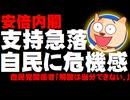 【桜を見る会】安倍内閣支持率が急落、自民支持も急落で「解散は当分できない」と党関係者