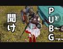 【PUBG Mobile】PUBGを救いたいんだw