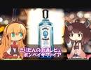 東北きりたんのお酒レビュー#7【ボンベイサファイア】