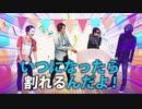 Soul Meeting Tour2019 幕間映像【福岡】ギリギリMSSP!