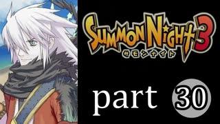 【サモンナイト3】獣王を宿し者 part30
